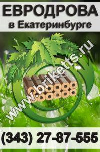 Топливные брикеты PINI-KAY (ПИНИ-КЕЙ) фото